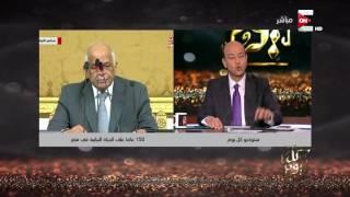 كل يوم - عمرو أديب: مجلس النواب الحالي فيه نسبة أكبر شباب مش موجودة فى تاريخ مصر