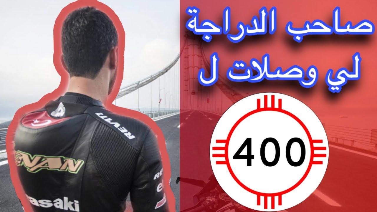 BAD Helmets   صاحب الدراجة النارية لي وصلات ل 400 كم/الساعة