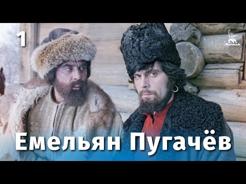 Емельян Пугачёв 1 серия (историческая драма, реж. Алексей Салтыков, 1978 г.))