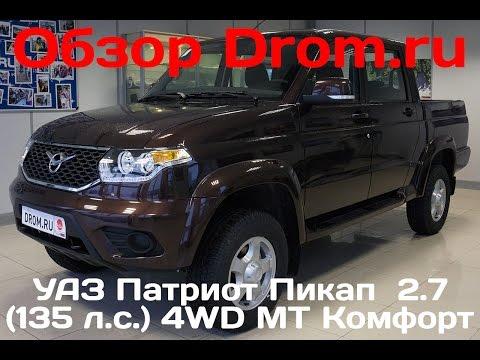 УАЗ Патриот Пикап 2017 2.7 (135 л.с.) 4WD MT Комфорт - видеообзор