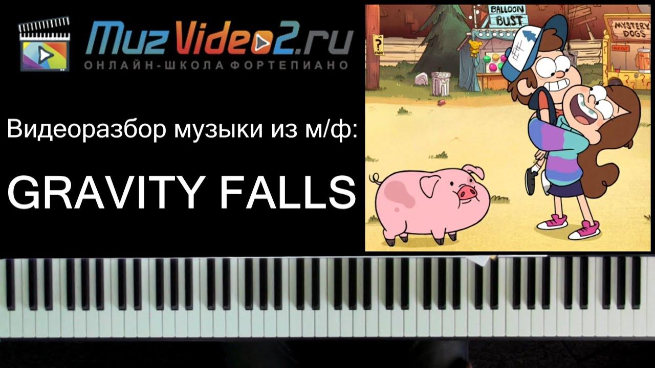«Гравити Фолз ноты для фортепиано aDo