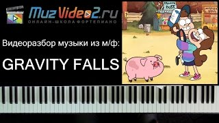 Гравити Фолз на пианино: видеоурок, ноты (Gravity Falls theme piano cover sheets)
