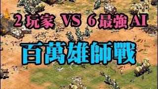 Cheap 世紀帝國-6玩家 vs 2 steam最強ai 百萬雄師戰 thumbnail