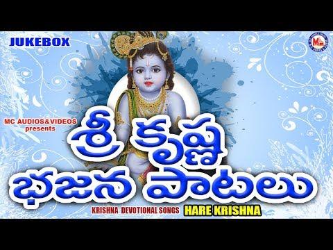 శ్రీ కృష్ణ భక్తి పాటలు | Sreekrishna Devotional Songs | Hindu Devotional Songs Telugu