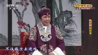 《CCTV空中剧院》 20200101 京剧《凤还巢》 2/2| CCTV戏曲