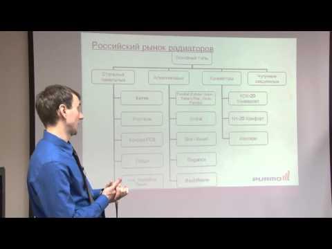 Особенности и преимущества радиаторов Purmo на семинаре компании «Элита»