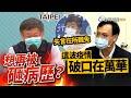 「破口萬華」陳時中:失言在所難免 柯文哲「想再被砸病歷?」