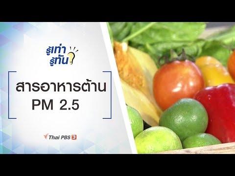 สารอาหารต้าน PM2.5 - วันที่ 23 Jan 2020