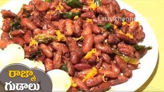 Rajma Recipe In Telugu Rajma Sundal Red Kidney Beans Fry À°° À°œ À°® À°— À°¡ À°² À°• À°¡ À°¨ À°²à°• À°Ž À°¤ À°® À°² À°š À°¸ À°¤ À°¯ Youtube