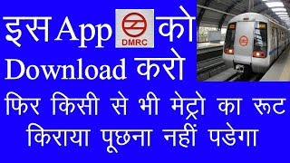 Delhi Metro 🚈 App 🔥🔥How to know Delhi Metro Fare, Route Map  दिल्ली 🚈 मेट्रो की जानकारी 🔥🔥 screenshot 3