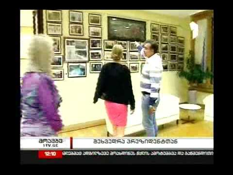 Georgia's President hosts Sharon Stone at Presidential Residence