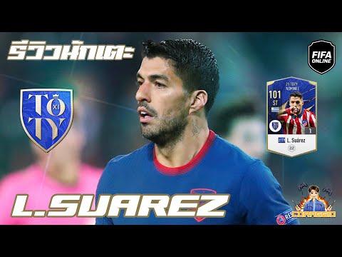 รีวิวนักเตะ 21 TOTY L.Suarez ยิงคมโกงเท่าโด้ไปแล้ววว!! [FIFA Online4] #FO4