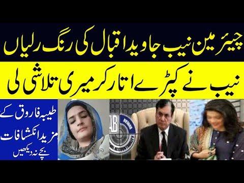 Chairman NAB JAVED IQBAL VIDEO  Audio Recent DEVELOPMENTlChairman NAB Justice Javed Iqbal RangRaliya