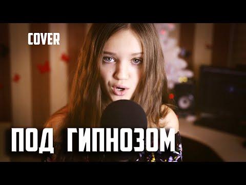 ПОД ГИПНОЗОМ  |  Ксения Левчик  |  Cover Artik & ASTI