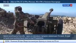 Сирия новости!Сирийские войска нанесли мощный удар по террористам ИГИЛ в Латакии