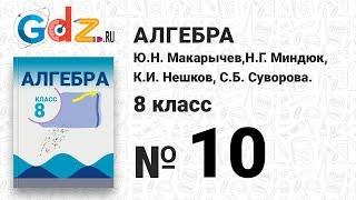 № 10- Алгебра 8 класс Макарычев