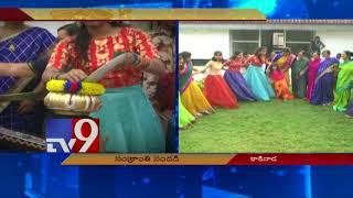Sankranthi : Bhogi fires, Rangoli & sweets in East Godavari - TV9