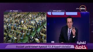 محمد عبد الرحمن : مصر تدفع ثمناً باهظاٌ للإرهاب ومستعدة أن تدفع لتكون حائط صد للعالم ... #تغطية_خاصة