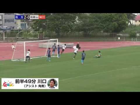 関西リーグ1部第5週のダイジェスト動画が見られます