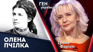 Олена Пчілка – перша жінка-націоналістка, -журналістка, -видавець, -академік. Ірина Фаріон