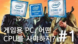 게임용 PC, CPU 고르기! 1편 (CPU 체급별 GTA V, AotS 벤치마킹)