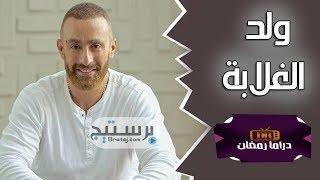اعلان مسلسل ولد الغلابة رمضان 2019 | برومو مسلسل احمد السقا فى رمضان القادم ????❤