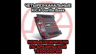 Новые усилители Kicx Gorilla Bass! Первый взгляд на Бразильскую технологию!