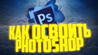 КАК ОСВОИТЬ ФОТОШОП ЗА 10 МИНУТ!? | Photoshop CS6