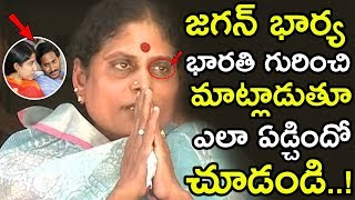 See How YS Vijayamma Cried When Talking About Jagan Wife Bharathi || Vijayamma Emotional || NSE