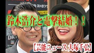 【芸能ニュース 大塚千弘】鈴木浩介と電撃結婚!! 鈴木浩介が大塚千弘...
