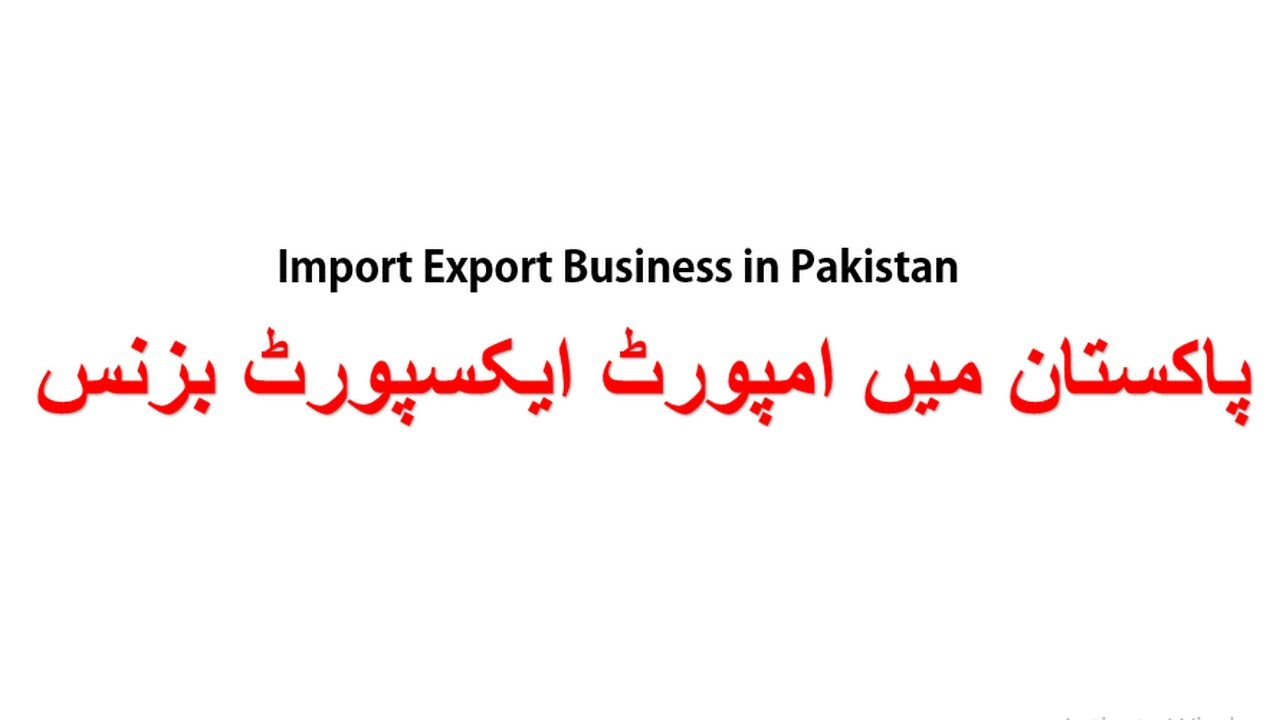 #1 What is international trade?-import export business in Pakistan
