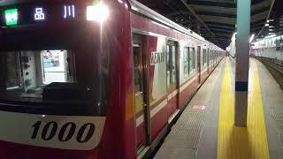 京急ステンレス1000形12連 京急川崎発車