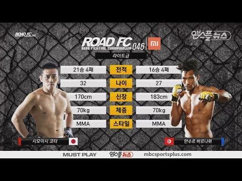 【ROAD FC 046】 Shimoishi Kota vs Mansour Barnaoui H/L  | 20180312