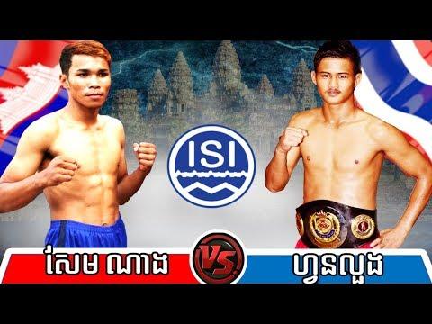 Sem Nang vs Fonluang(thai), Khmer Boxing CNC 03 June 2018, Kun Khmer vs Muay Thai