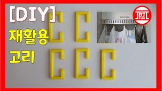 [DIY_EP04] 분리수거용 재활용 고리 제작(Fea…