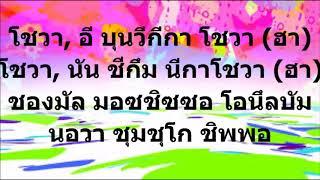 บูมบายา Boombayah Blackpink คำอ่านไทย