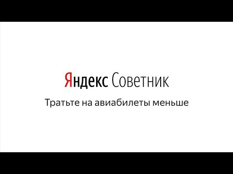 Яндекс.Советник: как не переплачивать за авиабилеты