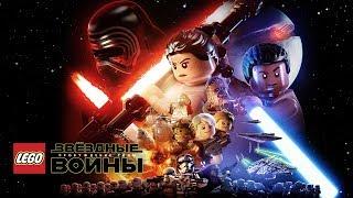 LEGO Star Wars The Force Awakens Movie All Cutscenes Game Лего Звёздные Войны Пробуждение Силы
