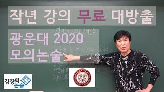 [김창회논술] 광운대학교 2020 모의논술 문제2 작성…