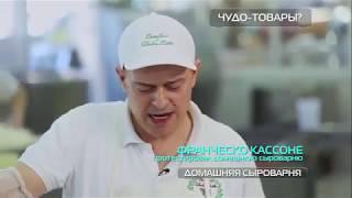 Сыроварня Тремасова тест НТВ/Обзор /Отзывы о Сыроварне Тремасов/