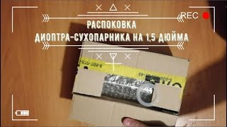 видео: Распаковка Диоптра-сухопарника-Джин корзины 1,5 дюйма