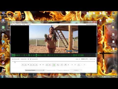 Урок №4 Как обрезать видео с помощью программы Free Video Editor. Вырезать ненужное