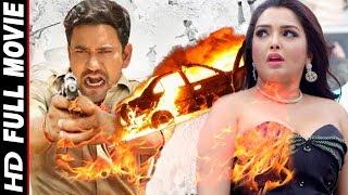 TRIGGER - Dinesh Lal Yadav - HD 2018 - Bhojpuri Superhit Movie 2018