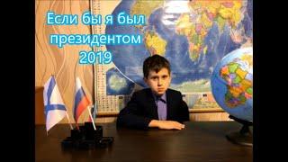 Всероссийский конкурс: Если бы я был президентом
