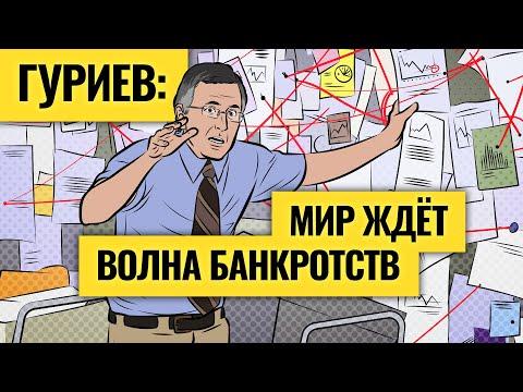 Сергей Гуриев / О пузырях на финансовых рынках, цифровых валютах и разгоне инфляции