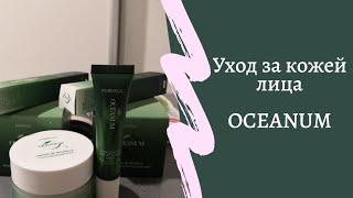 Faberlic Уход за кожей лица OCEANUM