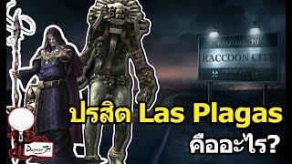 Resident Evil : ปรสิต Las Plagas คืออะไร?