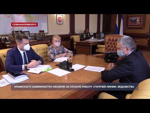 НТС Севастополь: Заместитель министра здравоохранения Крыма уволен за неработающую «горячую линию»