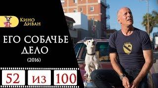 Его собачье дело (2016) / Кино Диван - отзыв /