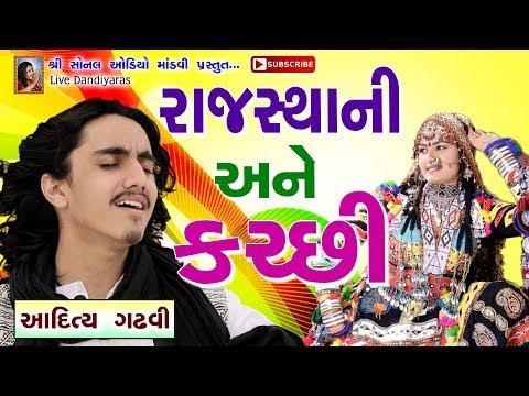 Rajasthani And Kachi (राजस्थानी और कच्छी) | Aditya Gadhvi | Kathda-Kutch | Live Santvani | 2017